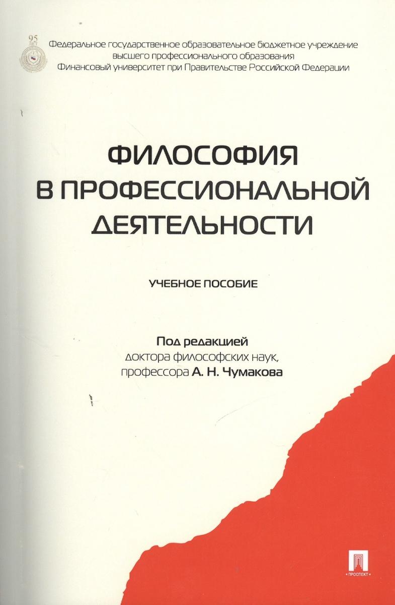 Чумаков А. Философия в профессиональной деятельности. Учебное пособие