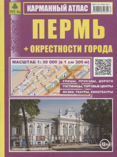 Пермь + окрестности города. Карманный атлас. Масштаб 1:30 000 (в 1см 300м)