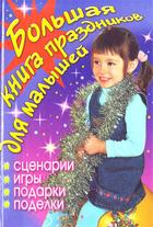 Большая книга праздников для малышей Сценарии…