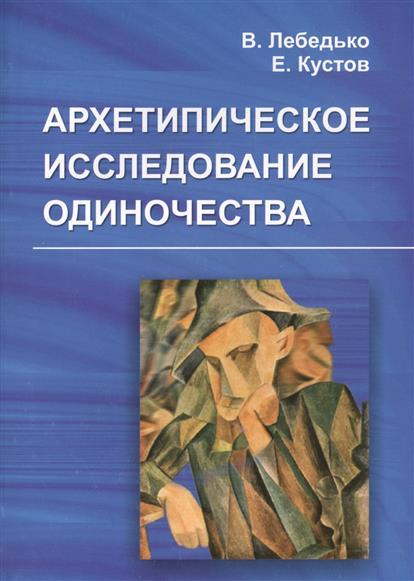 Книга Архетипическое исследование одиночества. Лебедько В., Кустов Е.