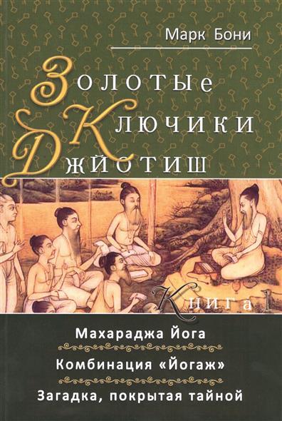 Бони М. Золотые ключики Джйотиш. Книга 1 maxitoys бони