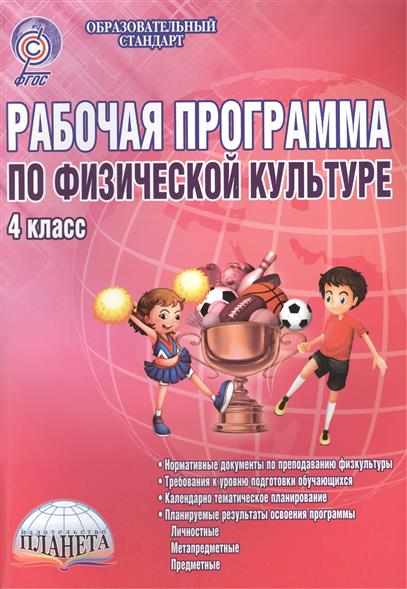 Рабочая программа по физической культуре. 4 класс. Методическое пособие