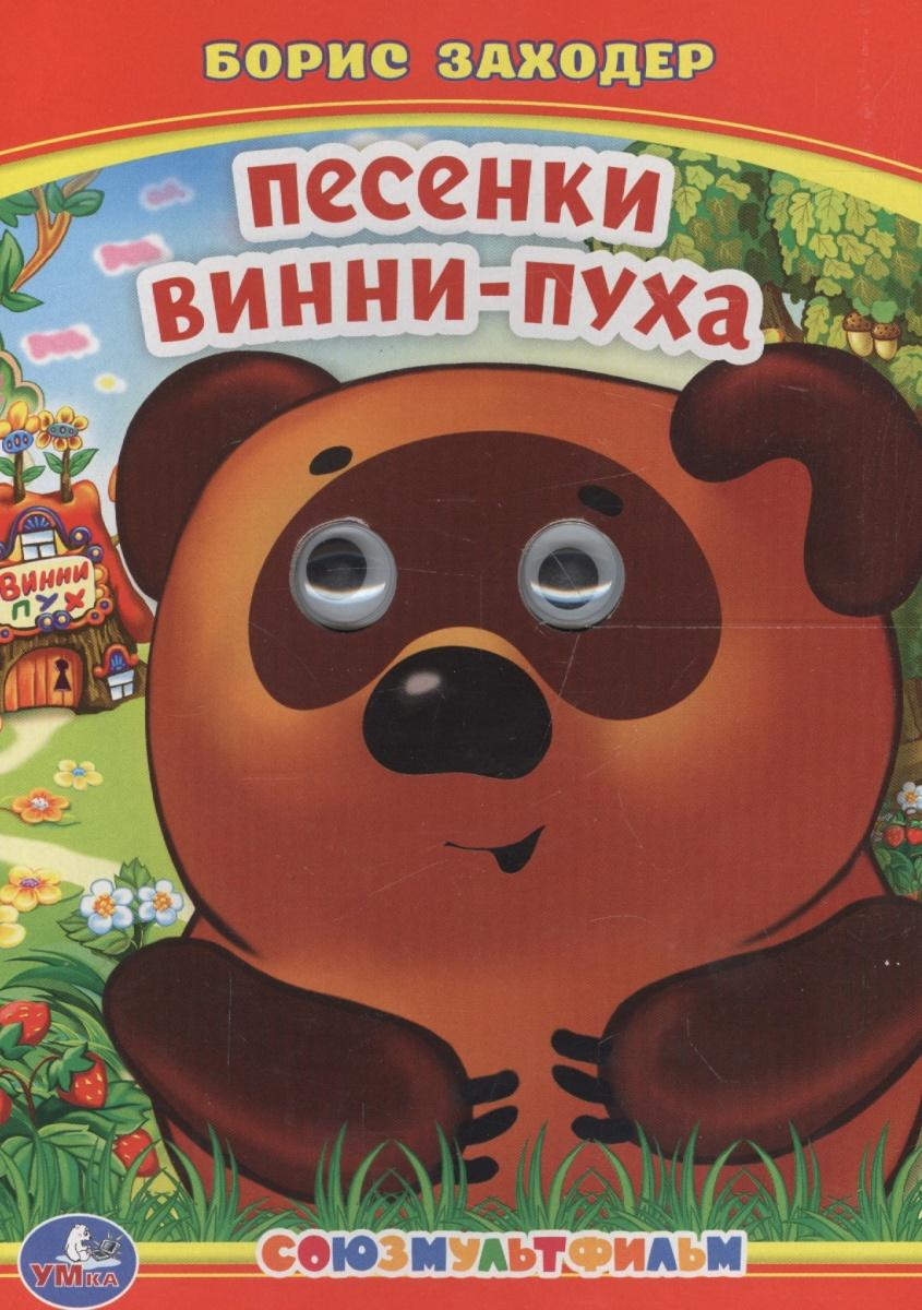 Заходер Б. Песенки Винни-Пуха. Книжка с глазками песенки для малышей книжка игрушка