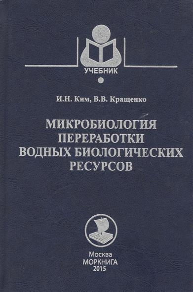 Ким И., Кращенко В. Микробиология переработки водных биологических ресурсов