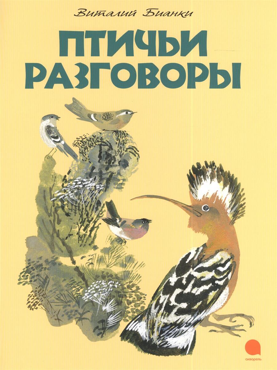 Фото - Бианки В. Птичьи разговоры геннадий авласенко птичьи разговоры