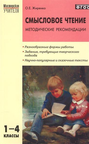 александрова о чтение 1 класс Жиренко О. Смысловое чтение. Методические рекомендации.1-4 класс