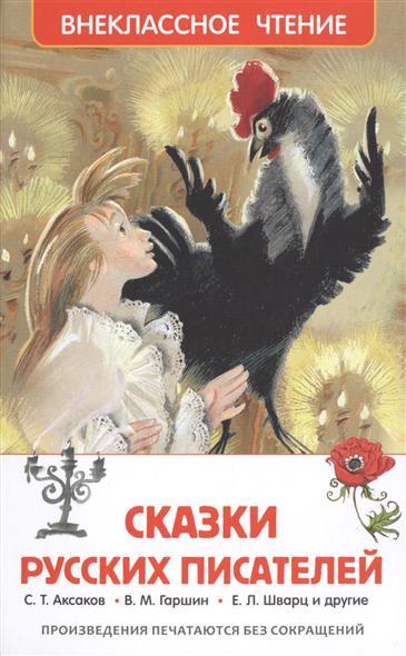 Аксаков С.: Сказки русских писателей