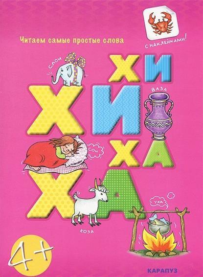 Савушкин С., Соловьева М. ХИ-ХИ - ХА-ХА. Читаем самые простые слова. С наклейками!