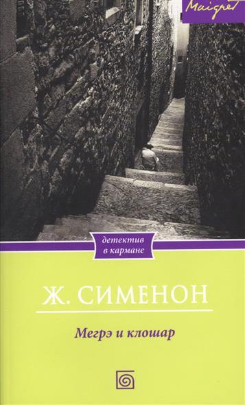Сименон Ж. Мегрэ и клошар