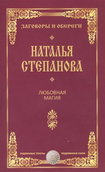 Степанова Н. Любовная магия