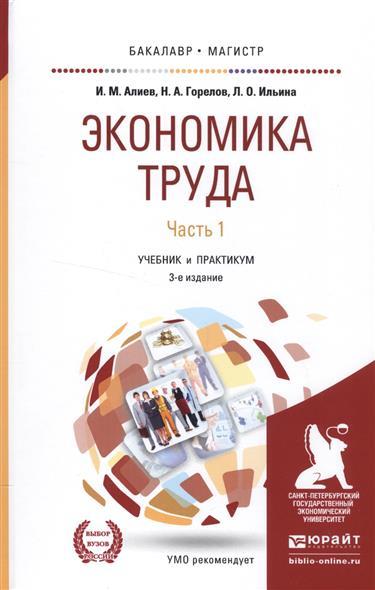 Алиев И., Горелов Н., Ильина Л. Экономика труда. Часть 1. Учебник и практикум шимко п экономика организации учебник и практикум