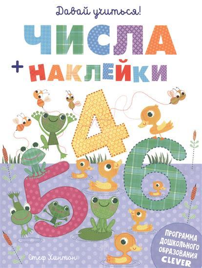 Хинтон С. Числа + наклейки. Давай учиться! книги издательство clever давай учиться числа наклейки