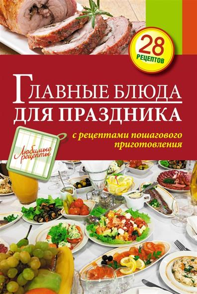 Главные блюда для праздника с рецептами пошагового приготовления