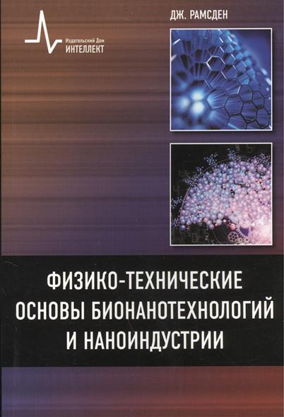 Рамсден Дж. Физико-технические основы бионанотехнологий и наноиндустрии: Учебное пособие лейкин ю а физико химические основы синтеза полимерных сорбентов учебное пособие