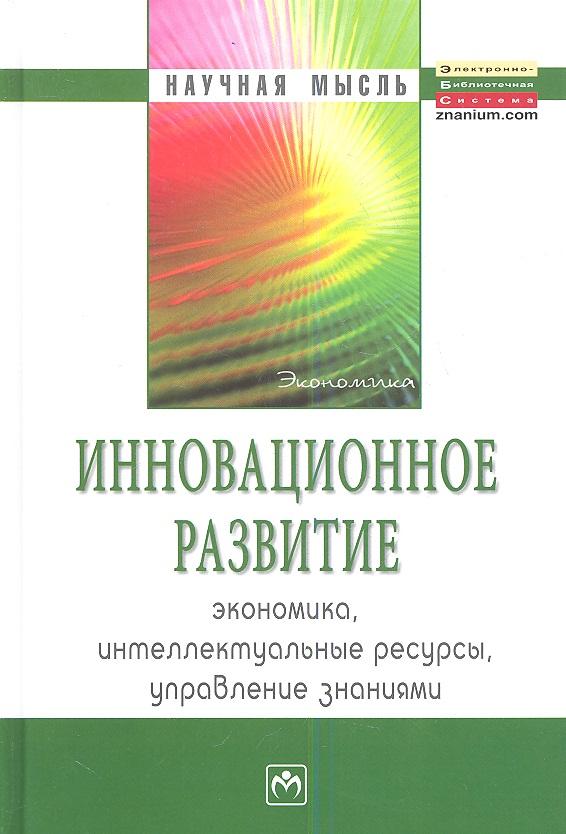 Мильнер Б. (ред.) Инновационное развитие: экономика, интеллектуальные ресурсы, управление знаниями
