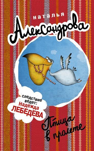 Александрова Н. Птица в пролете александрова н золушка в бикини isbn 9785170597345