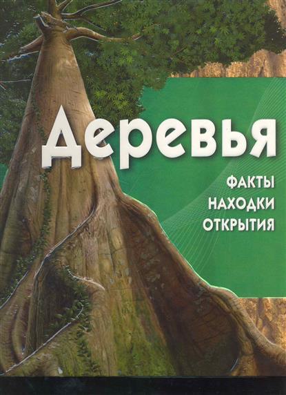Деревья Факты Находки Открытия