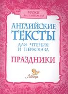 Английские тексты для чтения и пересказа. Праздники