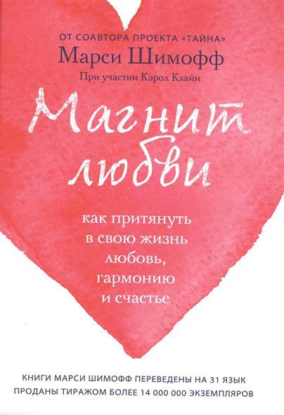 Шимофф М., Клайн К. Магнит любви. Как притянуть в свою жизнь любовь, гармонию и счастье ISBN: 9785699823291 шимофф марси клайн кэрол книга 1 про счастье