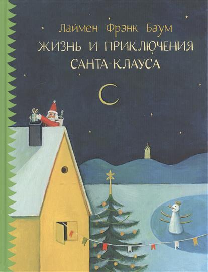 Баум Л. Жизнь и приключения Санта-Клауса