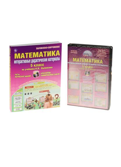 Математика. Интерактивные дидактические материалы. 5 класс по учебнику Н.Я. Виленкина (+CD)