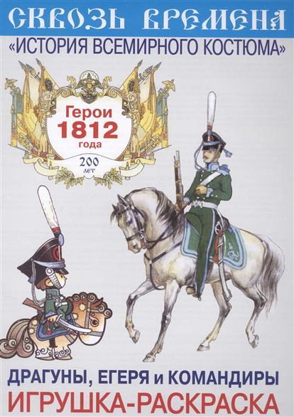 Драгуны, егеря и командиры. Игрушка-раскраска. Герои 1812 года. Выпуск 8 (6 плакатов) герои 1812 год конная артиллерия и драгуны игрушка раскраска