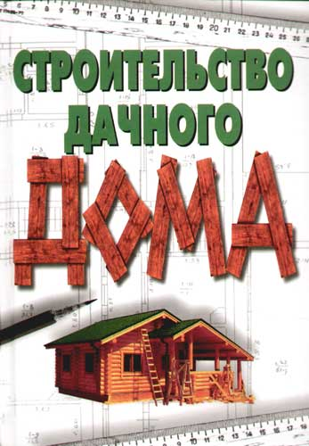 Сьитнева Е. Строительство дачного дома