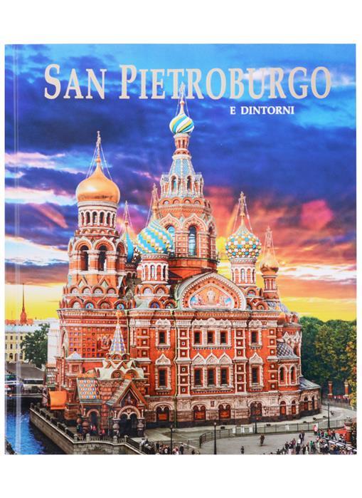 Анисимов Е. San Pietroburgo e dintorni / Санкт-Петербург и пригороды. Альбом на итальянском языке