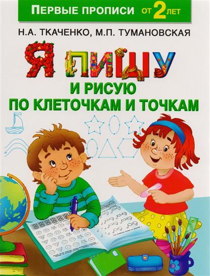 Ткаченко Н., Тумановская М. Я пишу и рисую по клеточкам и точкам елена шамбалева я пишу красиво