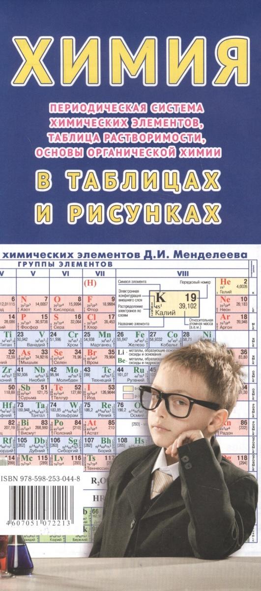 Химия. Периодическая система химических элементов, таблица растворимости, основы органической химии. В таблицах и рисунках