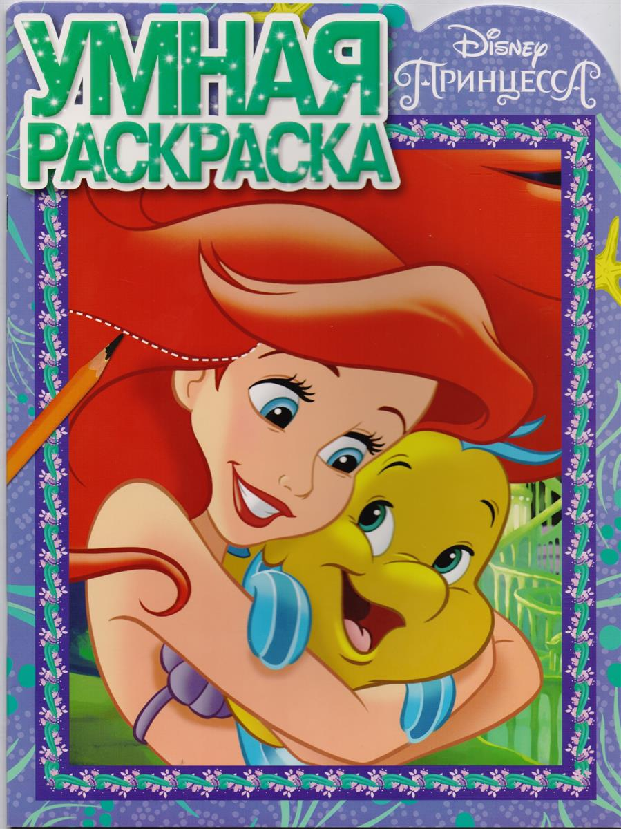 Пименова Т. (ред.) Умная раскраска № РУ 17059 (Принцесса Disney) пименова т ред disney золушка