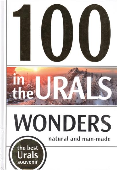 100 Wonders in the Urals. Natural and Man-Made (100 чудес Урала. Природные и рукотворные)