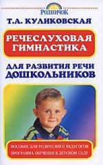 Речеслуховая гимнастика для разв. речи дошкольников