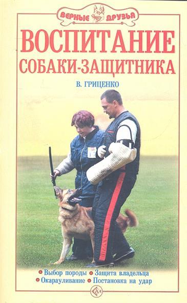 Воспитание собаки-защитника