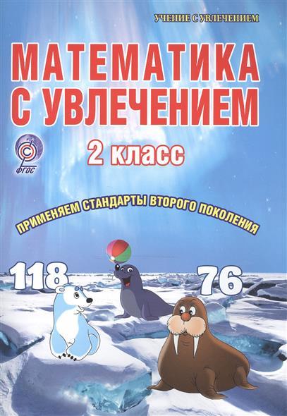 Математика с увлечением. 2 класс. Тетрадь для обучающихся
