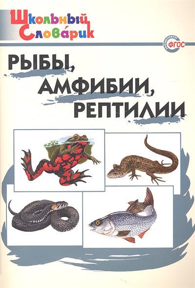 Рыбы амфибии рептилии. Начальная школа