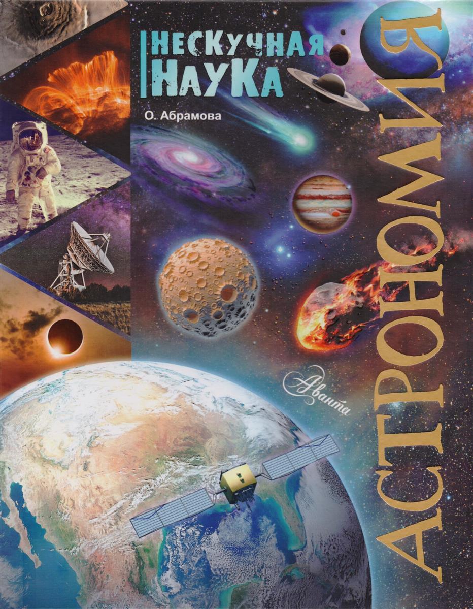 Абрамова О. Астрономия абрамова о астрономия эксперименты и опыты со звездами и планетами isbn 9785171042615