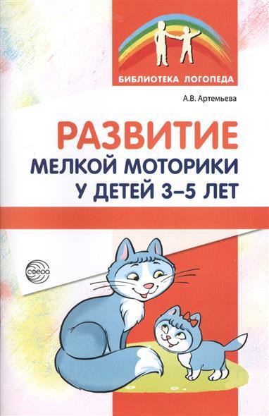 Развитие мелкой моторики у детей 3-5 лет ( Артемьева А. )