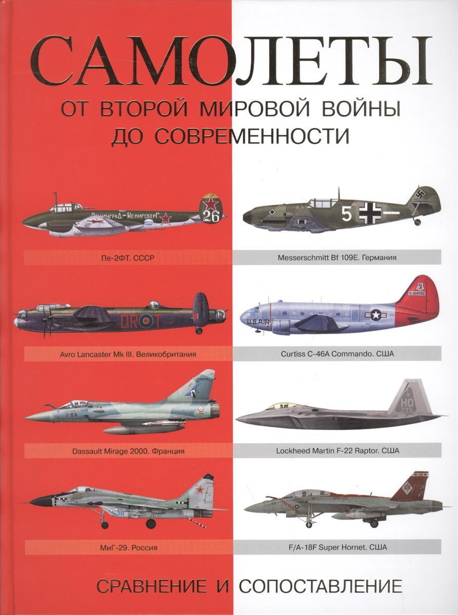 Самолеты от Второй мировой войны до современности. Сравнение и сопоставление
