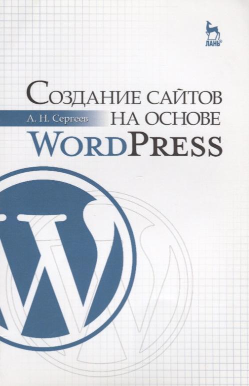 Сергеев А. Создание сайтов на основе WordPress. Учебное пособие wordpress