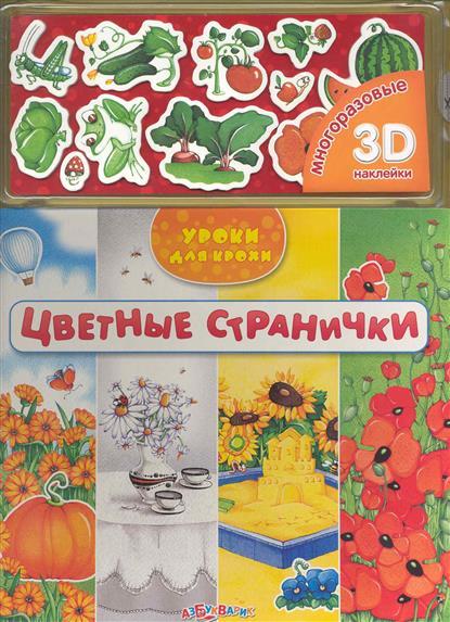 Цветные странички