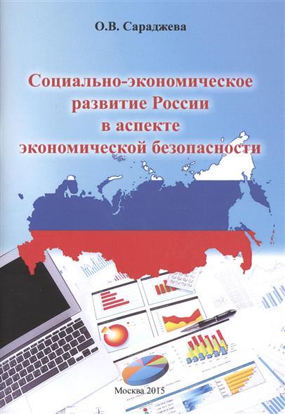 Сараджева О. Социально-экономическое развитие России в аспекте экономической безопасности. Монография