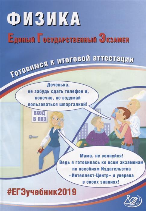 Ханнанов К., Орлов В. Физика. Единый государственный экзамен. Готовимся к итоговой аттестации