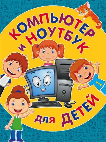 Обручев В. (ред.) Компьютер и ноутбук для детей книги эксмо компьютер и ноутбук для детей