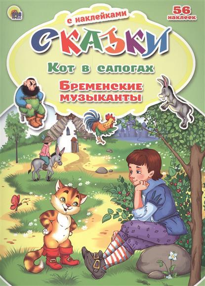 Гетцель В. (ред.) Кот в сапогах. Бременские музыканты. 56 наклеек