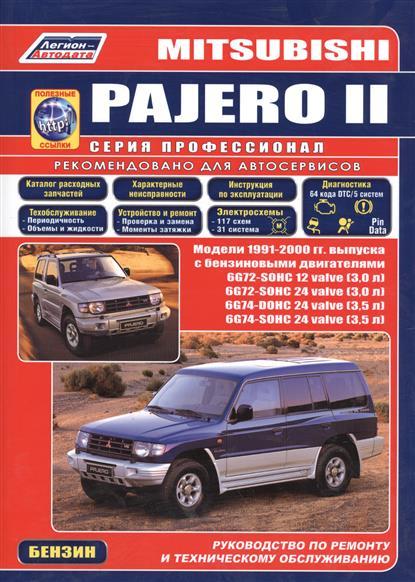 Mitsubishi Pajero 2 c 1991-2000гг. с бенз. двиг.