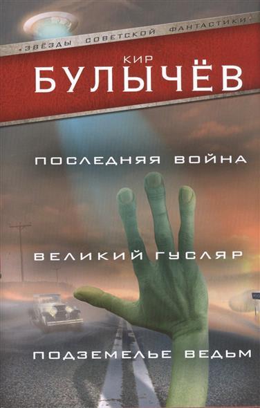 Булычев К. Последняя война. Великий гусляр. Подземелье ведьмы