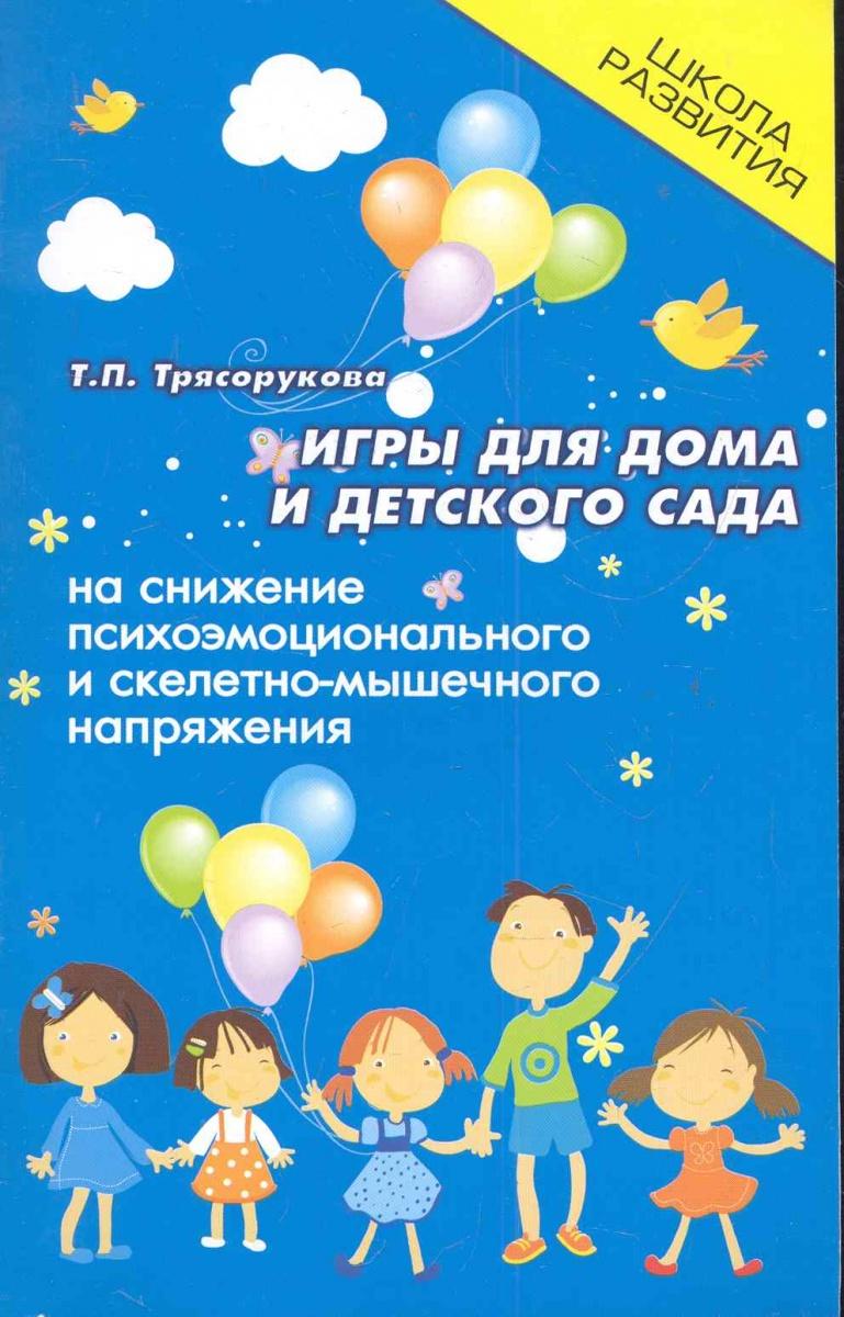 Трясорукова Т. Игры для дома и детского сада на снижение психоэмоц. ...