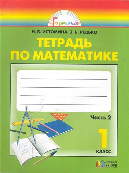 Математика 1 кл Р/т т.2/2тт