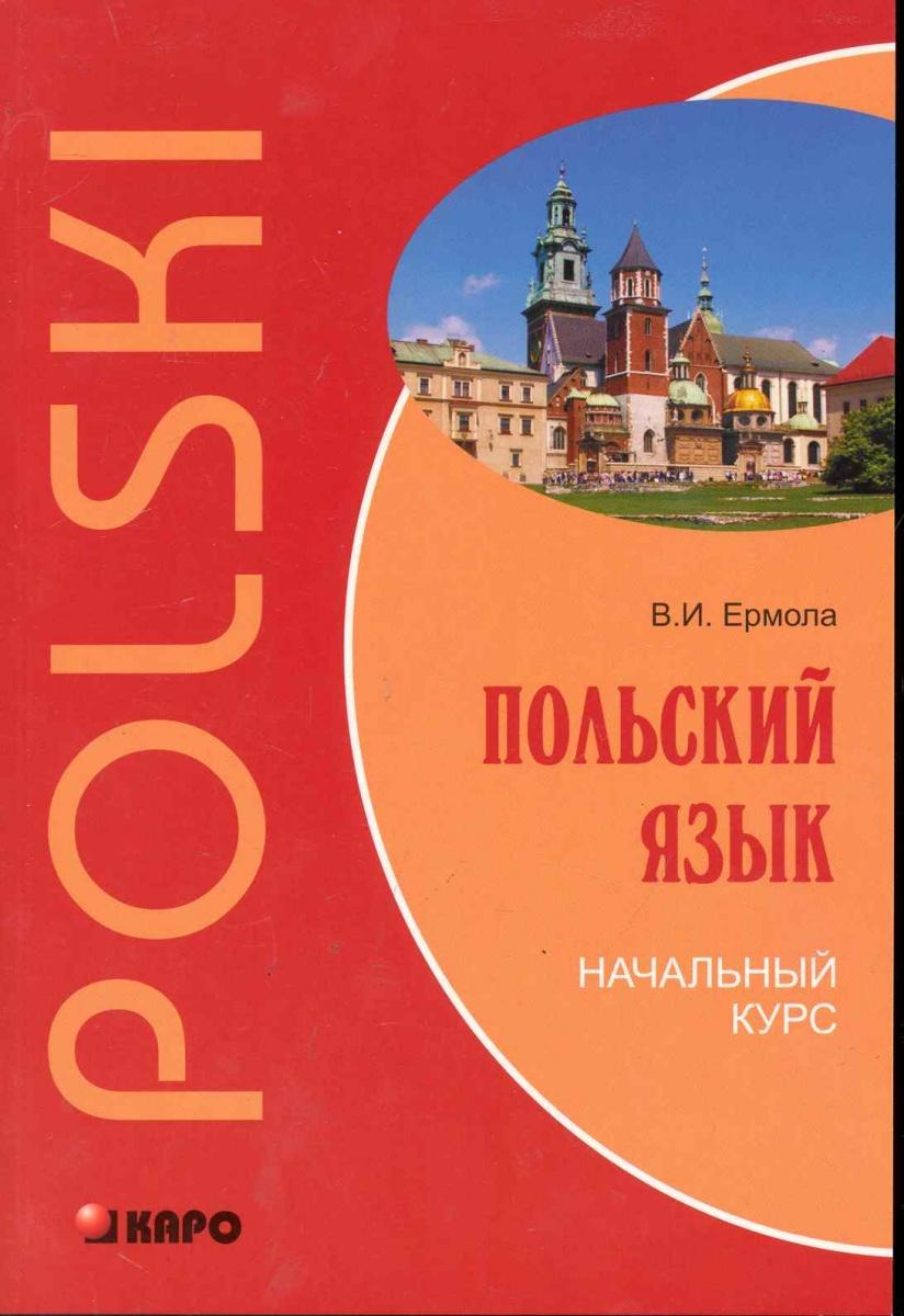 Ермола В. Польский язык Начальный курс багдасаров а р хорватский язык начальный курс mp3